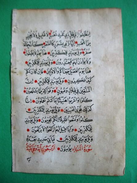 koran-leaf-ii-pic-1